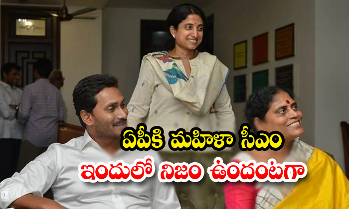 Women Cm In Ap How Much Real In This News - Telugu Ap Cm Jagan Mohan Reddy, Jagan A1 Accussed In Illigal Properties, Jagan And Cbi, Jagan Wife Bharathi, Prasad V Potluri, Prasad V Potluri Tweet Wiral In Social Media, Women Cm, , Ys Bharathi-Breaking/Featured News Slide-Telugu Tollywood Photo Image