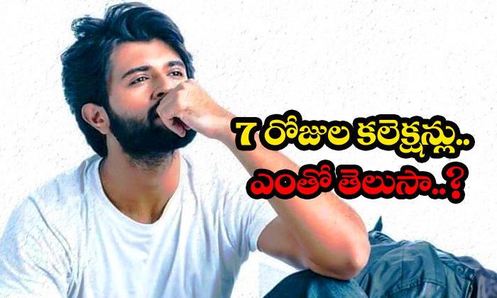 World Famous Lover 7 Days Collections - Telugu Aishwarya Rajesh Raashi Khanna Movie News Vijay Devarakonda