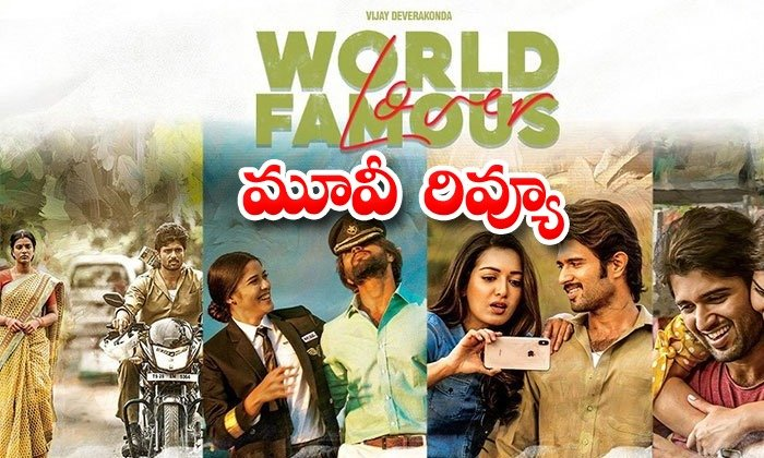 World Famous Lover Movie Review-Rashi Khanna Vijay Devarakonda
