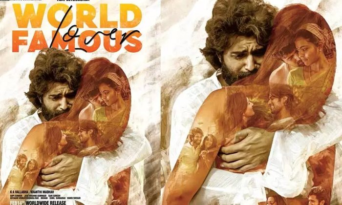 World Famous Lover Pree Release Bussines Update-Vijay Devarakonda And Kranthi Madhavu