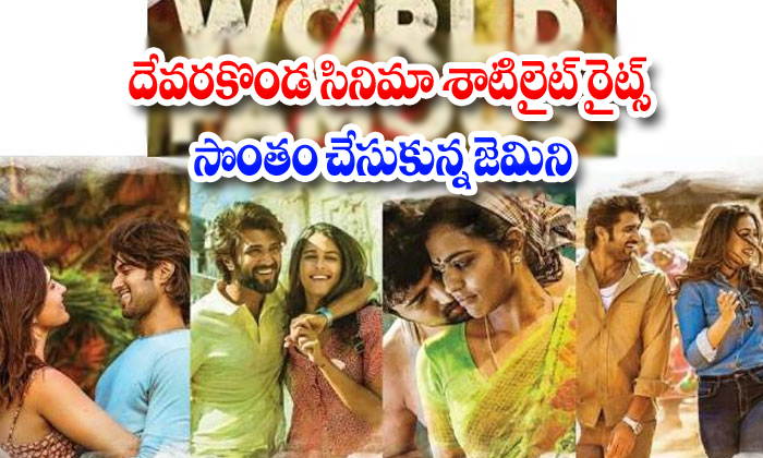 World Famous Lover Satellite Rights Sold Out - Telugu Kranthi Madhav, Satellite Rights Sold Out, Tollywood, Vijay Devarakonda, World Famous Lover-Movie-Telugu Tollywood Photo Image