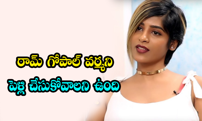Actress Gayathri Guptha Want To Marry Ram Gopal Varma