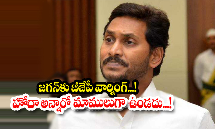 Bjp Warns About To Ys Jagan About Ap Special Status