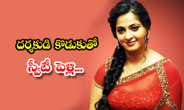 Another Rumors About Tollywood Actress Anushka Marriage News