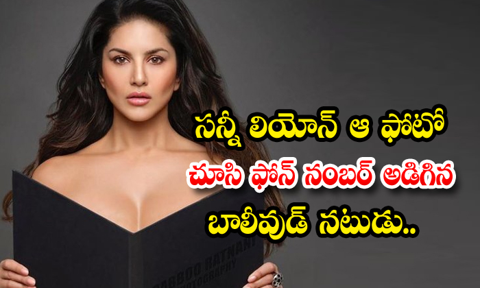 Bollywood Actor Kabir Bedi Is Asking Phone Number To Sunny Leone - Telugu News Asked Latest Movie