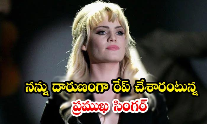 నన్ను దారుణంగారేప్ చేశారంటున్న ప్రముఖ సింగర్...