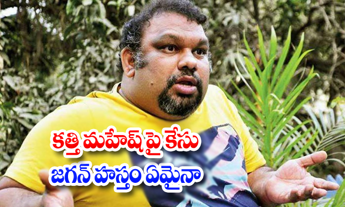 Fir File On Tollywood Cine Critic Kathi Mahesh-Kathi Mahesh Case Kathi Movie News Tollywood Crictic
