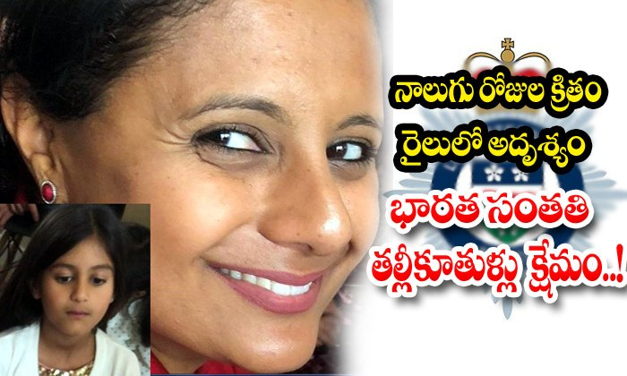 Missing Indian-origin Mother-daughter Found Safe And Well In Uk - Telugu Amaya Gorania, Found Safe And Well In Uk, Komal Karaji, Missing Indian-origin Mother-daughter, Nri, Telugu Nri News Updates, కోమల్ కరాజీ-Telugu NRI-Telugu Tollywood Photo Image