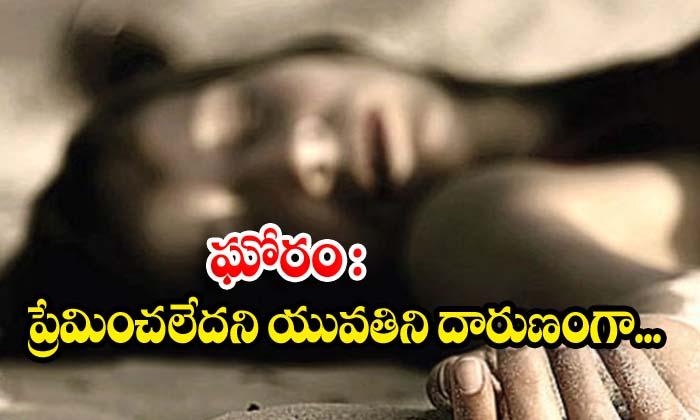 Girl Killed By Boy In Andhra Pradesh-Girl News Karimnagar Crime Latest Local Karimnagar