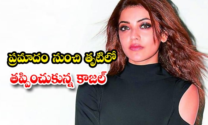 Kajal Agarwal Reaction About Bharateeyudu 2 Shooting Accident - -Latest News-Telugu Tollywood Photo Image