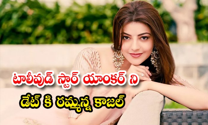 Kajal Agarwal Reaction About Anchor Pradeep Date Request - Telugu Anchor Pardeep News, Kajal Agarwal, Kajal Agarwal Actress, Kajal Agarwal News, Pardeep Machiraju News, Tollywood-Latest News-Telugu Tollywood Photo Image