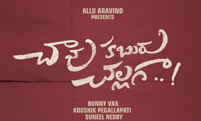 Telugu Chavu Kaburu Challaga, Chavu Kaburu Challaga Movie News, Chavu Kaburu Challaga Shooting Updat, Karthikeya, Karthikeya Movie News, Tollywood Actor Karthikeya-Movie