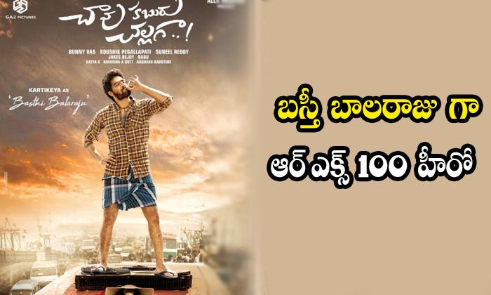 Karthikeya New Movie Chavu Kaburu Challaga Shooting Began
