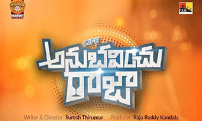 Telugu Life Anubhavinchu Raja, , Life Anubhavinchu Raja Movie Update, Raviteja New Movie Update, Sruthi Shetty New Movie Update, Tollywood-Movie