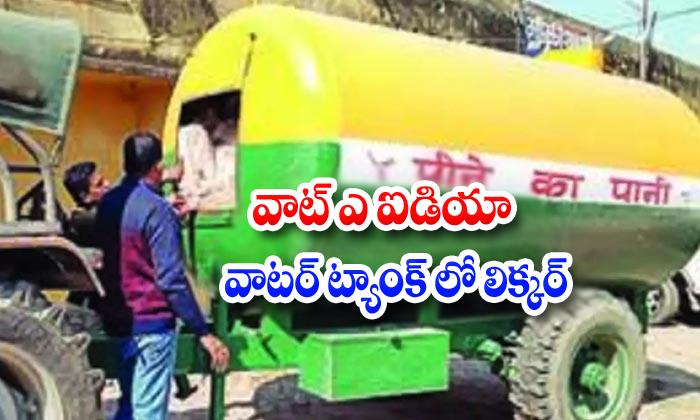 Liquor Supply In Water Tanks In Bihar