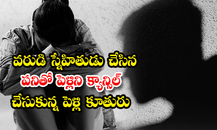 Marriage Canceled In Bengaluru Because Of Groom Friend Misbehavior