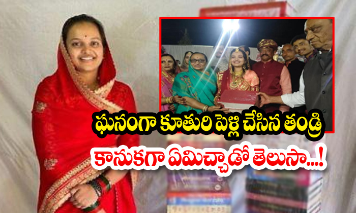 Parents Give Books To Daughter\'s Marriage Instead Of Giving Gifts In Rajkot - Telugu Parents Give Books To Daughter\\'s Marriage In Rajkot, Telugu Viral News Updates, Viral In Social Media, ఘనంగా కూతురి పెళ్లి చేసిన తండ్రి-Breaking/Featured News Slide-Telugu Tollywood Photo Image