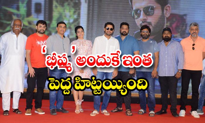 Producer Dil Raju React About Nithin Bheeshma Movie Victory - Telugu News Success Meet Latest