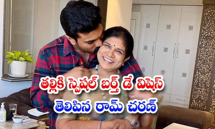 Ram Charan Teja Sends Special Wishes To His Mother
