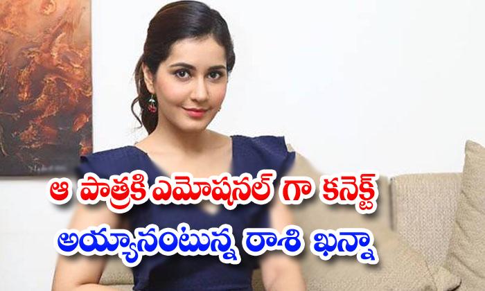 Rashi Khanna Latest Movie News-Rashi News Tollywood