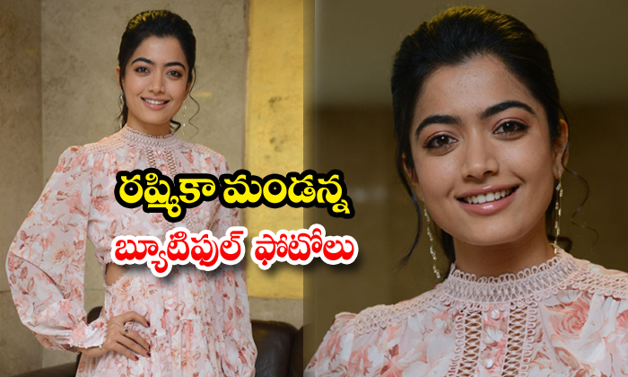 Rashmika mandanna latest beautiful photos