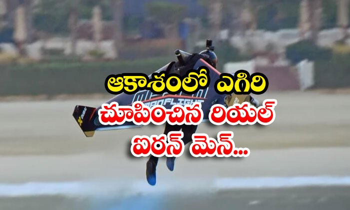 Real-life Iron Man Hover 6 000 Feet Above Dubai - Telugu Hollywood Jet Packs