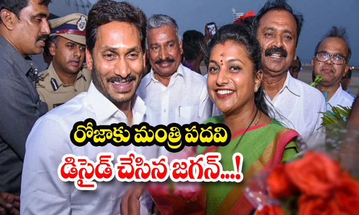 Roja To Be Minister? Decided Jagan?