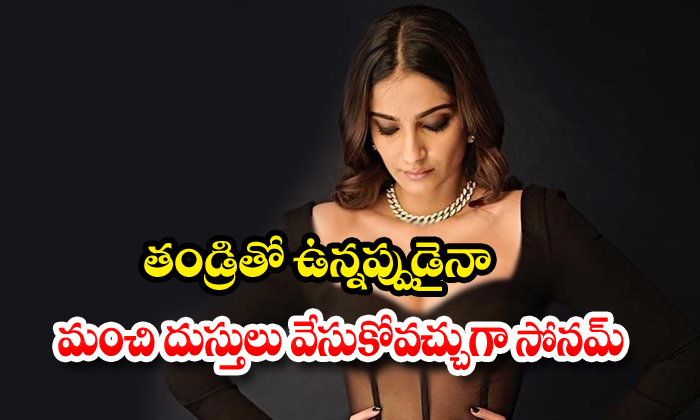 Sonam Kapoor With Her Father Dress Photos Goes Viral-Anil Bollywood News Anil Movie Sonam