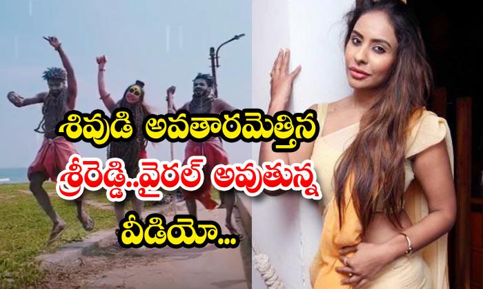 Sri Reddy In Lord Shiva Getup Telugu - Happy Maha Shivarthri Getu Latest News Movie Tollywood Actress