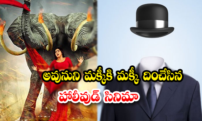 The Invisible Man Story Look Like Avunu Movie - Telugu Director Ravibabu Hollywood Tollywood