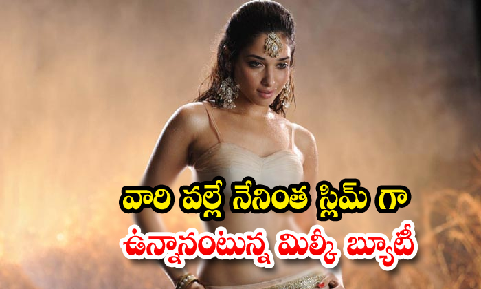 Tollywood Heroine Tamanna Reveals About Her Slim Secret
