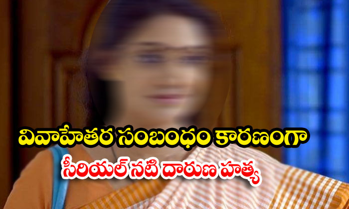 Tv Serial Actress Anitha Killed By Her Husband In Delhi-Delhi Latest News Delhi Tv Murder