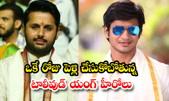 Two Tollywood Young Heros Planning Their Marriage In A Same Day