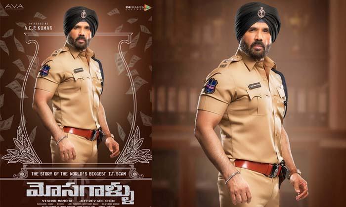 Telugu Mosagallu, New Movie Mosagallu, Uniel Shetty, Uniel Shetty's Dynamic First Look In Mosagallu Unveiled, Uniel Shettys Latest News-Movie