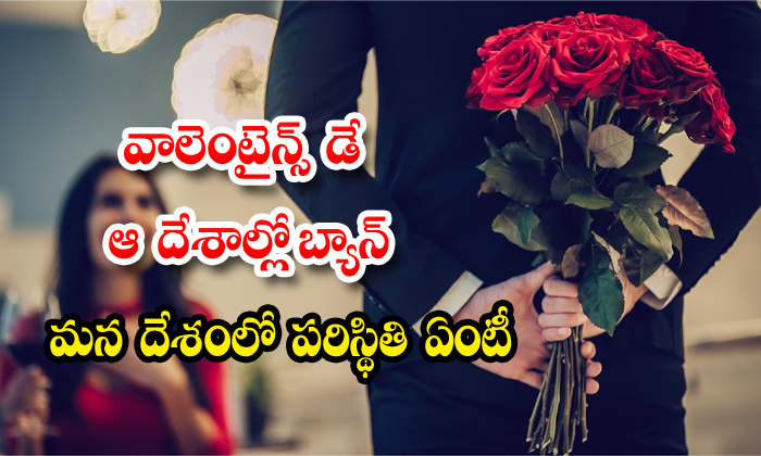 Valentines Day Special Celebrations Banned Those Countrys Do You Know The Reason