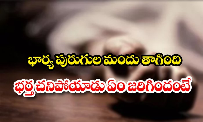Wife Drinks Poison Husband Died.. Story Mystery