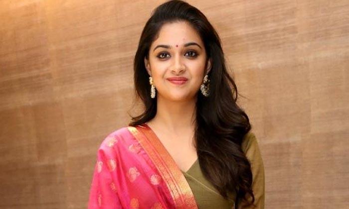 Telugu Keerthi Suresh And Balakrishna News, Keerthi Suresh Latest Movie News, Keerthi Suresh Movie News, Keerthi Suresh News, Tollywood Actress Keerthi Suresh-Movie