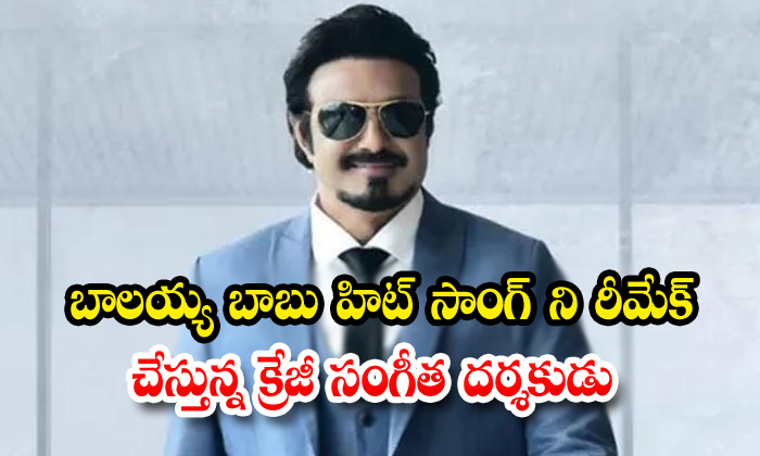 Will Swathilo Muthyamantha Song Remake In Balayya Upcoming Movie