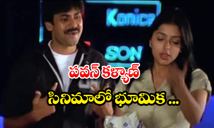 Will Veteran Actress Bhoomika Play Powerful Role In Pawan Kalyan Movie - Telugu And Latest News New
