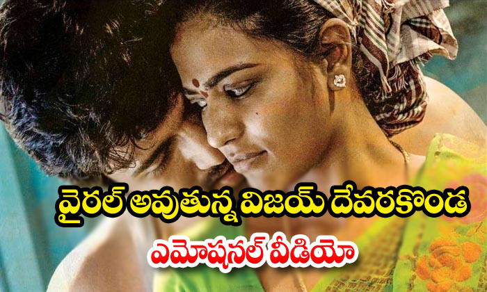 World Famous Lover Vijay Devarakonda Emotional Video Goes Viral - Telugu Tollywood Emotinal Movie News