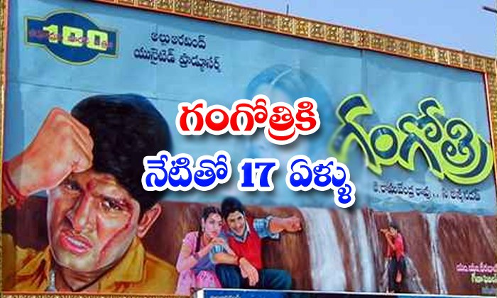 17 Years To The Stylish Star Allu Arjun Movie Gangothri