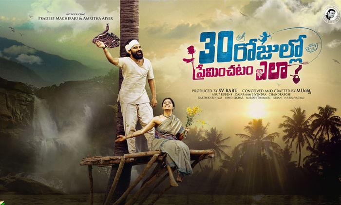 Telugu 30 Rojullo Preminchatam Ela, Amritha Aiyer, Anchor Pradeep, , Neeli Neeli Aaksam Song, Sid Sriram-Movie-English