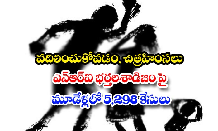 5298 Complaints By Women Against Nri Spouses Since 2016