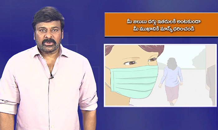 A Word Of Caution From Mega Star Chiranjeevi-Latest News English-Telugu Tollywood Photo Image