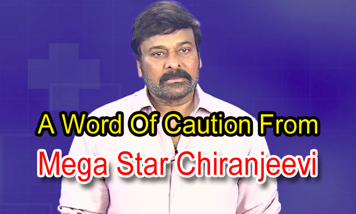 A Word Of Caution From Mega Star Chiranjeevi