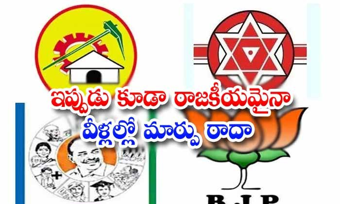 TeluguStop.com - Ap All Political Parties Are Focusing On Elections Only