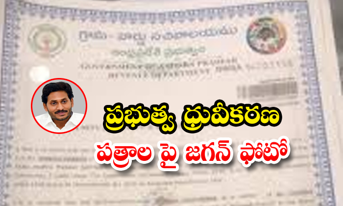 Ap Cm Jagan Photo On Government Issued Cetificates
