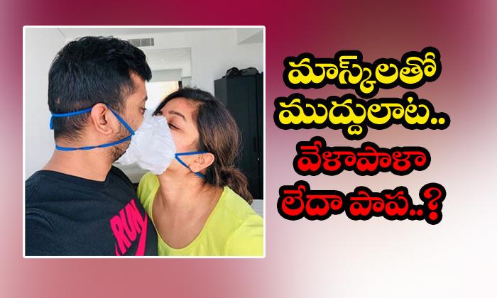 Actress Nithya Raam Kisses With Mask On - Telugu Corona Virus Kiss