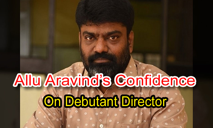 TeluguStop.com - Allu Aravind's Confidence On Debutant Director