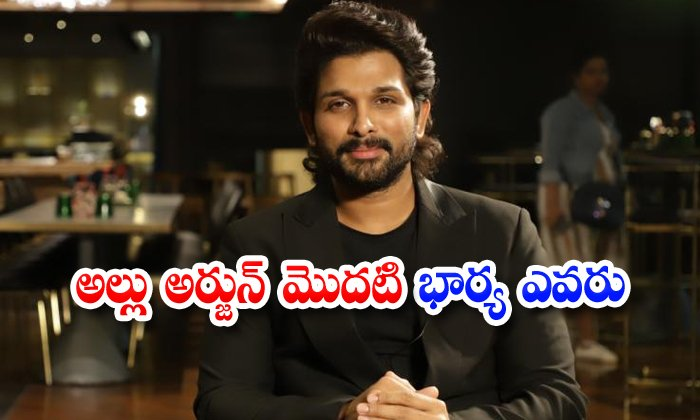 TeluguStop.com - Allu Arjun First Wife News Viral On Social Media